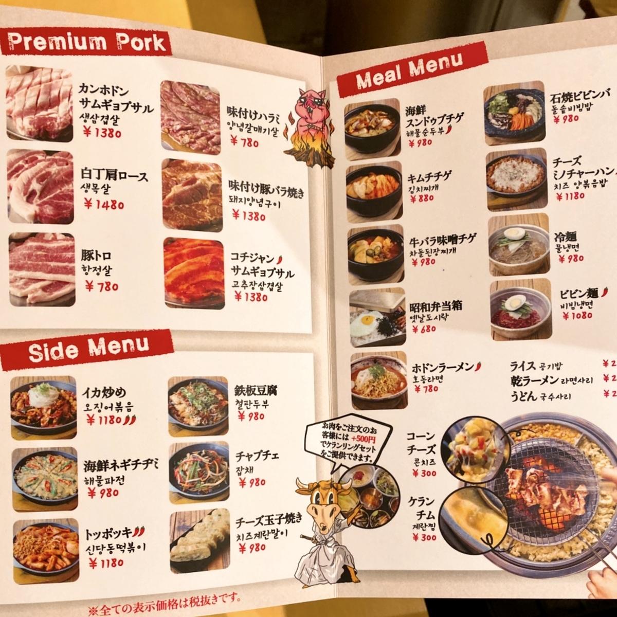 「韓国伝統焼肉 カンホドン白丁」のメニューと値段2