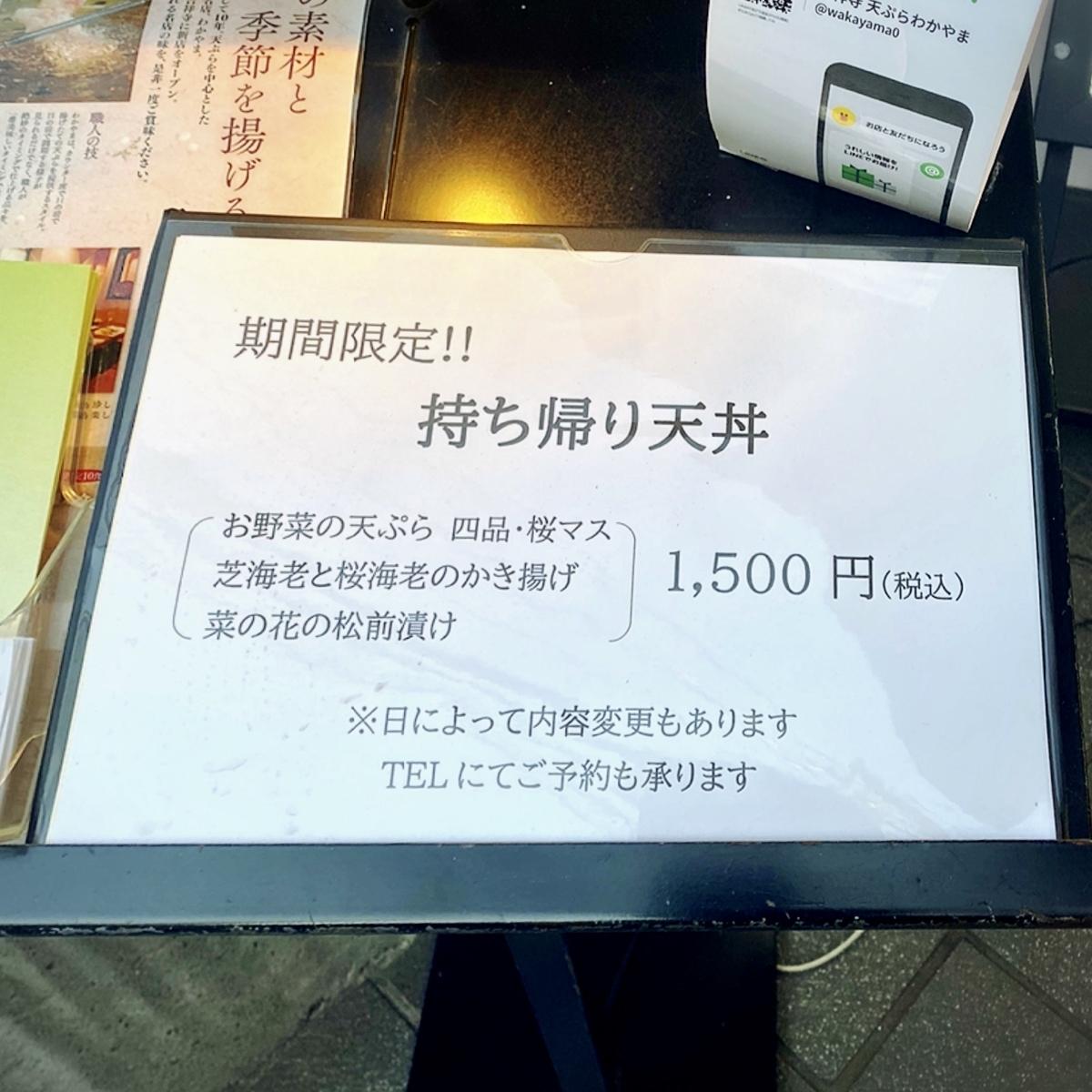 天ぷらわかやまのテイクアウトメニュー