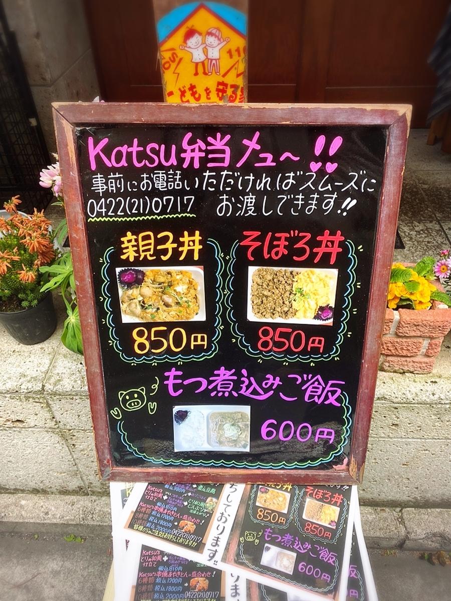 やきとり処 Katsu 吉祥寺のテイクアウトメニュー