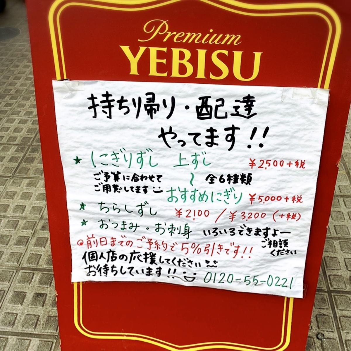 吉祥寺おすしやさんのテイクアウト(デリバリー)メニュー