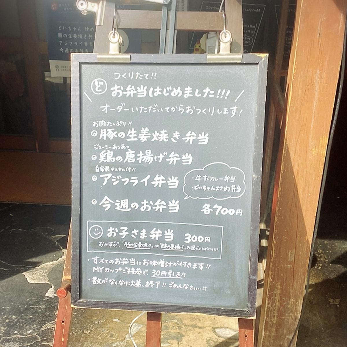 食堂居酒屋どいちゃんのテイクアウトメニュー