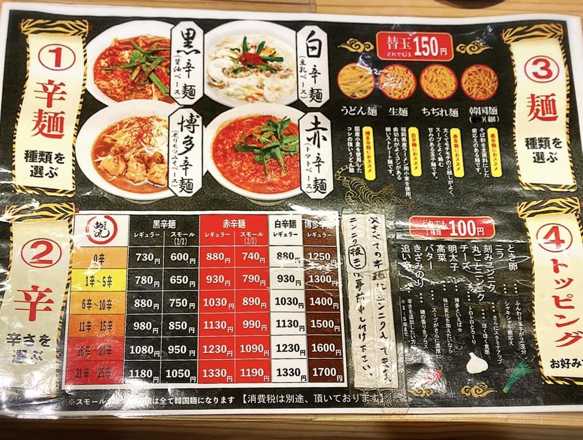 「総本家 博多辛麺 狛虎 」のメニューと値段