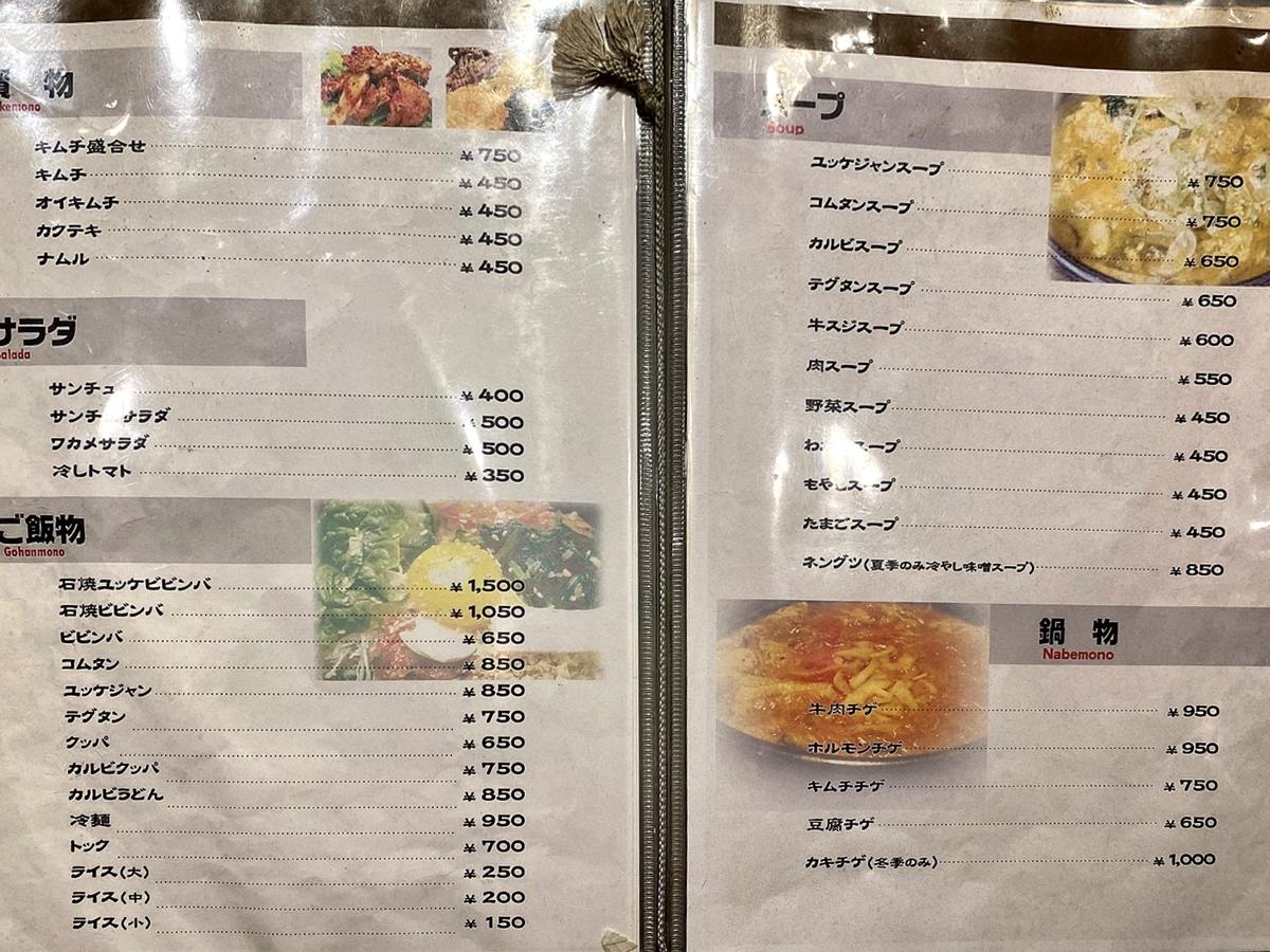 「焼肉 鶯谷園」のメニューと値段2
