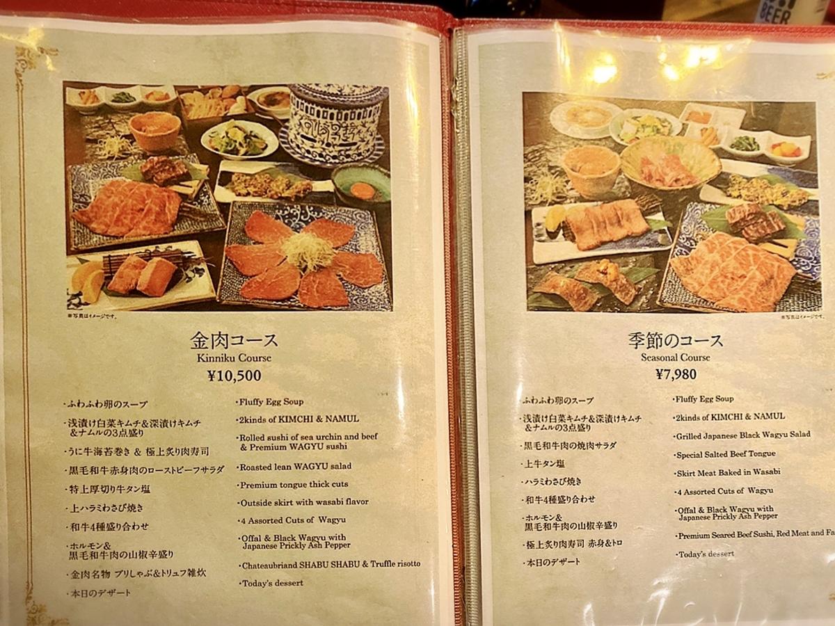 「金肉」のコースメニューと値段