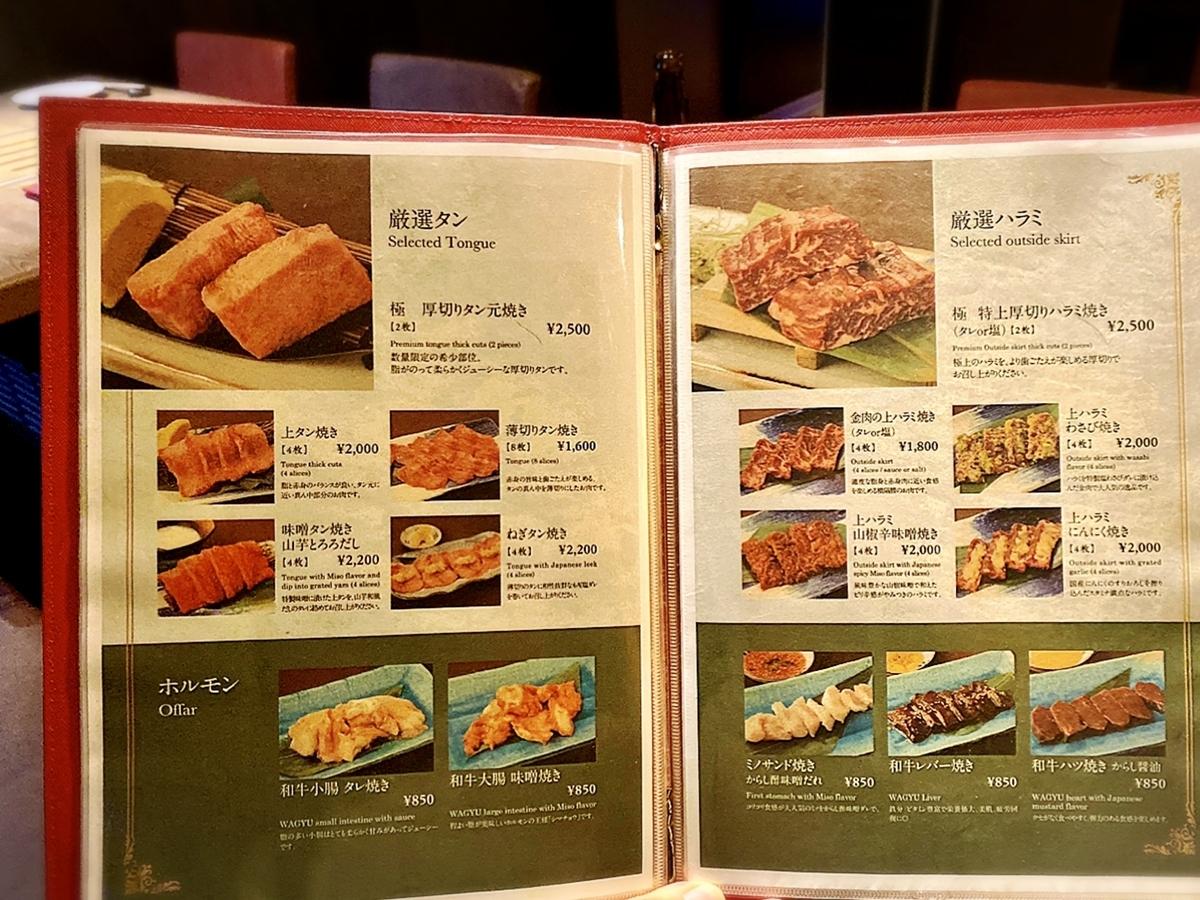 「金肉」の単品メニューと値段2