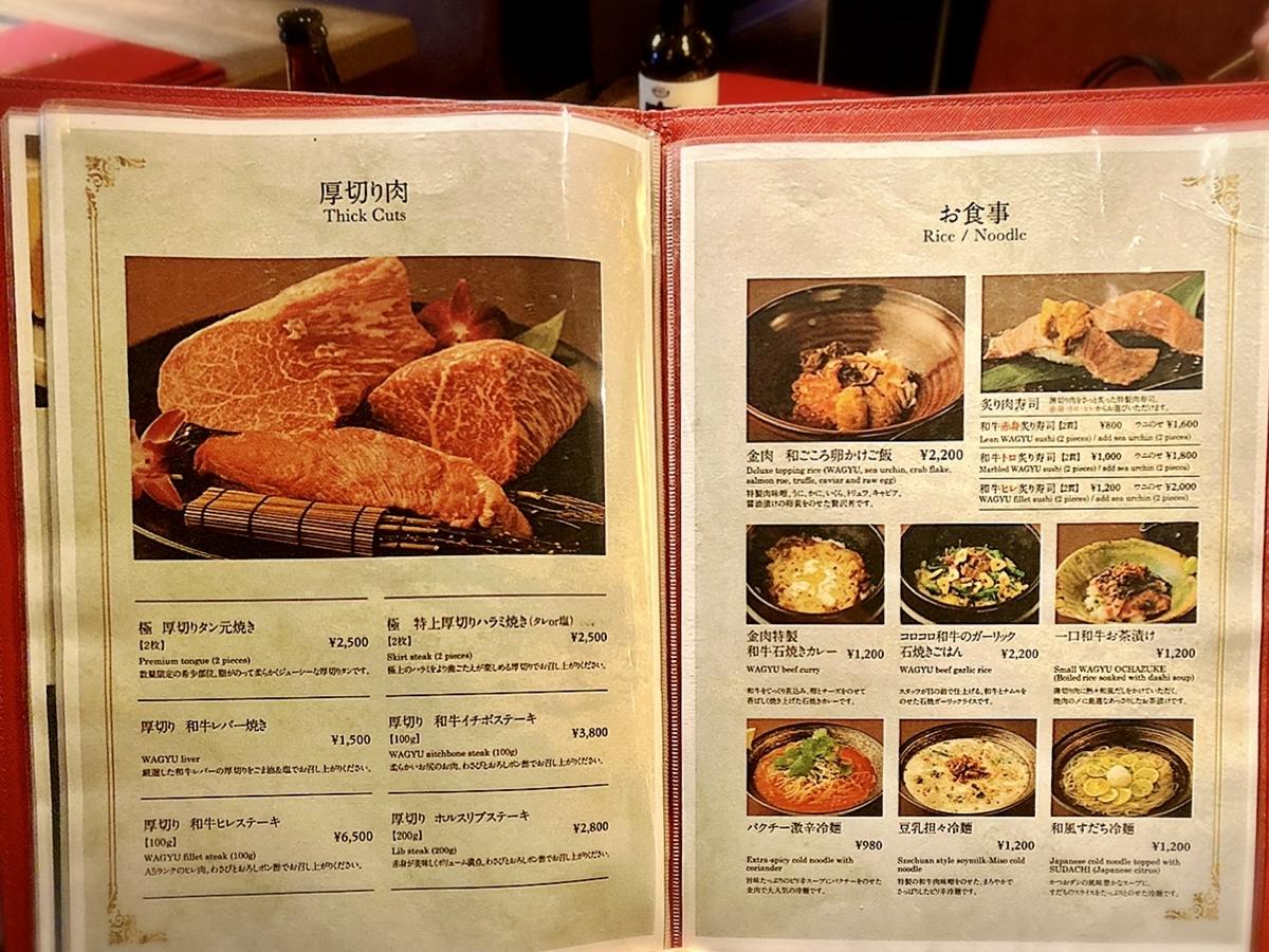 「金肉」のメニューと値段4