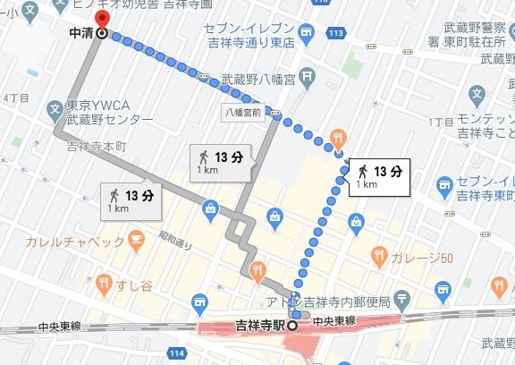 中清(なかせい) 吉祥寺への行き方