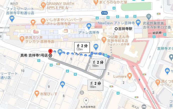 真希吉祥寺への行き方