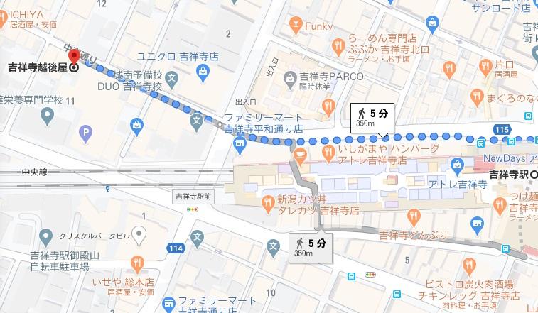 吉祥寺越後屋への行き方