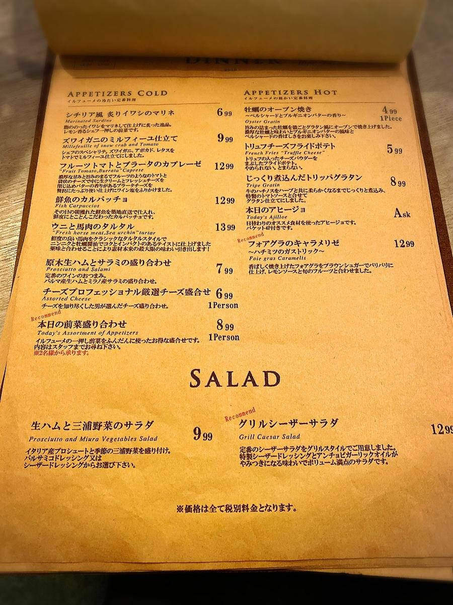 「イルフューメ」のメニューと値段2