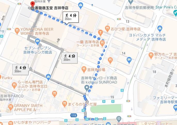 蒼龍唐玉堂(ソウリュウトウギョクドウ) 吉祥寺