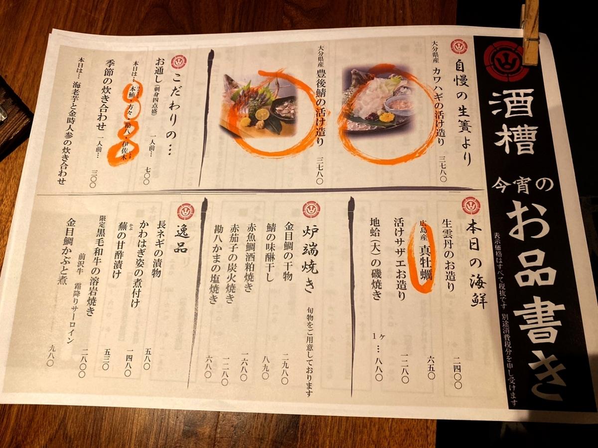 「横浜 酒槽(さかふね)」のメニューと値段1