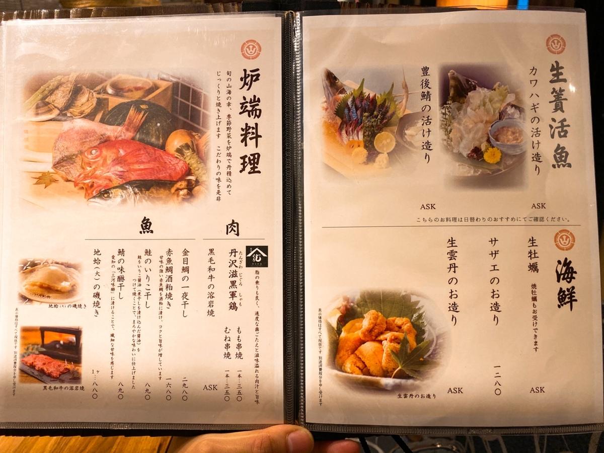 「横浜 酒槽」のメニューと値段2