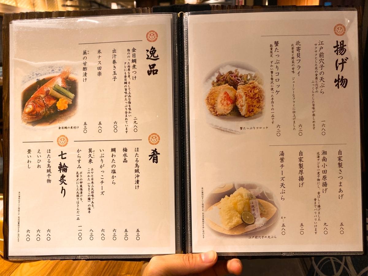 横浜 酒槽(さかふね)のメニューと値段3