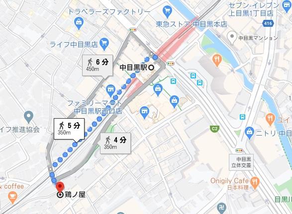「鶏ノ屋」への行き方 と店舗情報