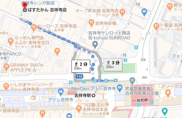 ぱすたかん吉祥寺への行き方