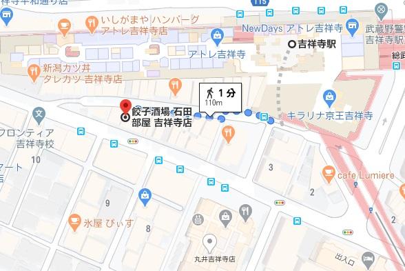餃子酒場 石田部屋 吉祥寺店への行き方