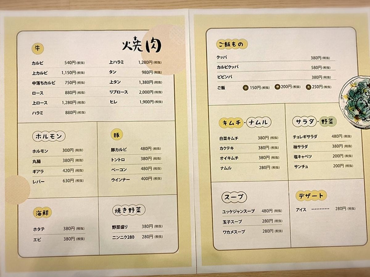 「無煙焼肉 柚(yuzu)」のメニューと値段2