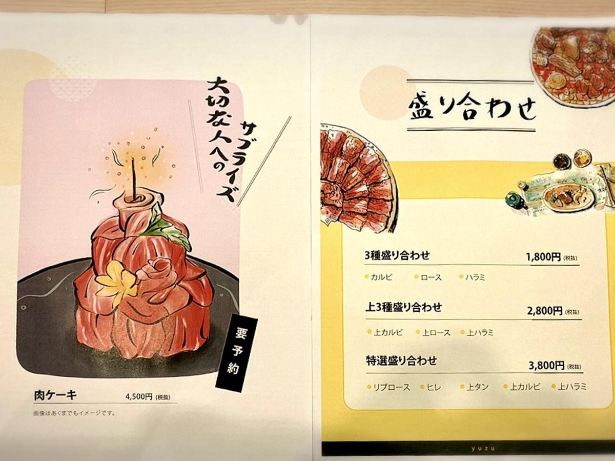 「無煙焼肉 柚(yuzu)」のメニューと値段