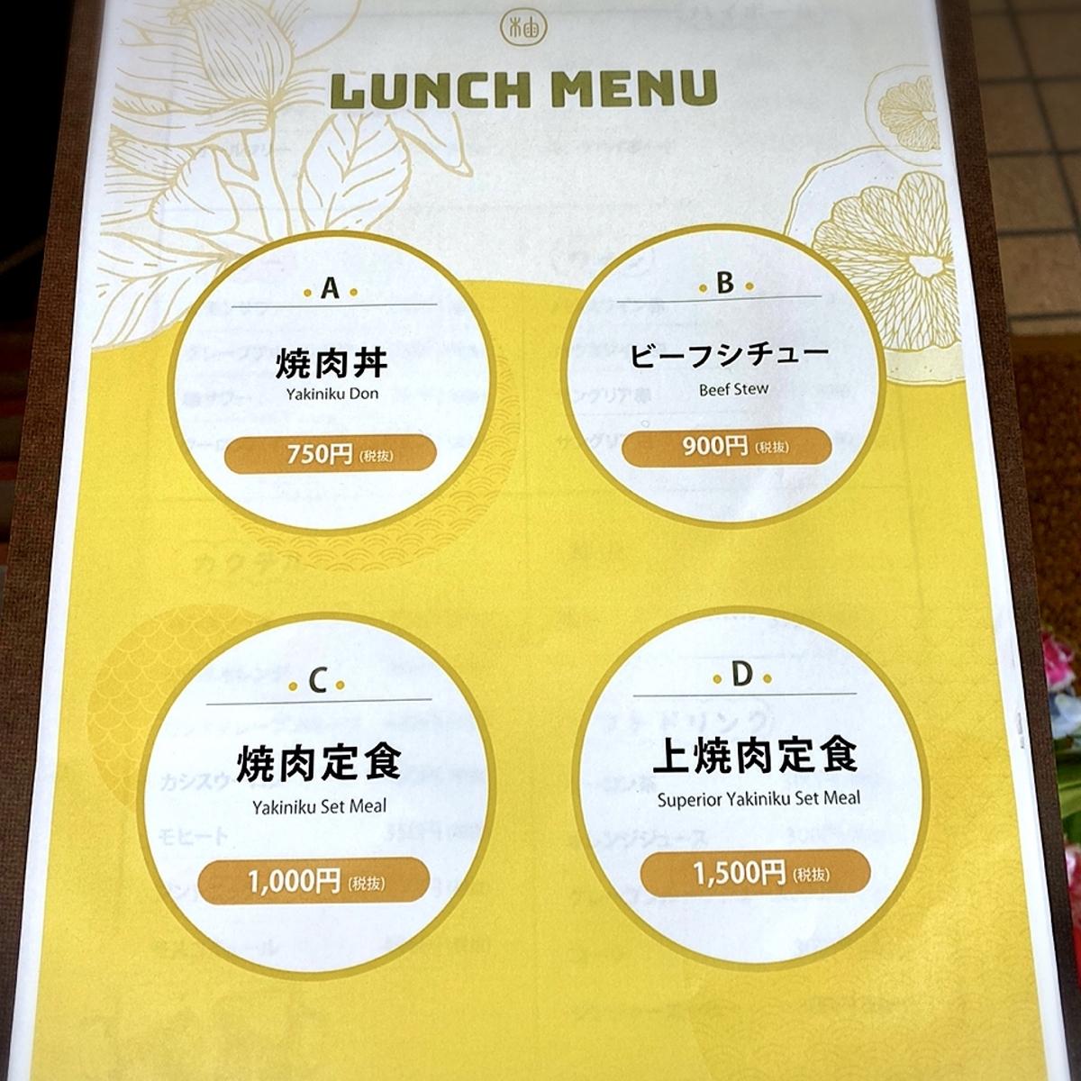 「無煙焼肉 柚(yuzu)」のランチメニューと値段