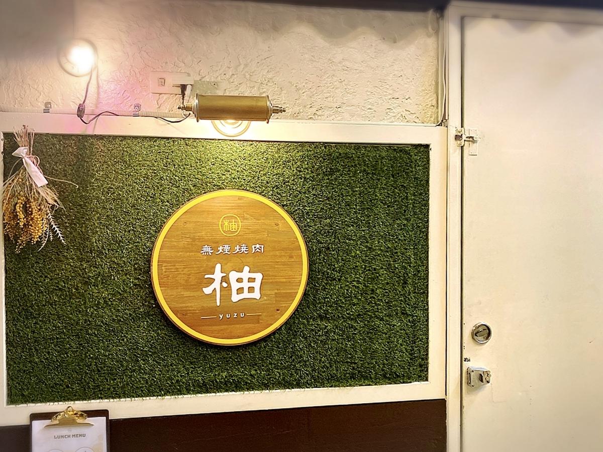 「無煙焼肉 柚(yuzu)」は安いし美味しい焼肉屋でした!