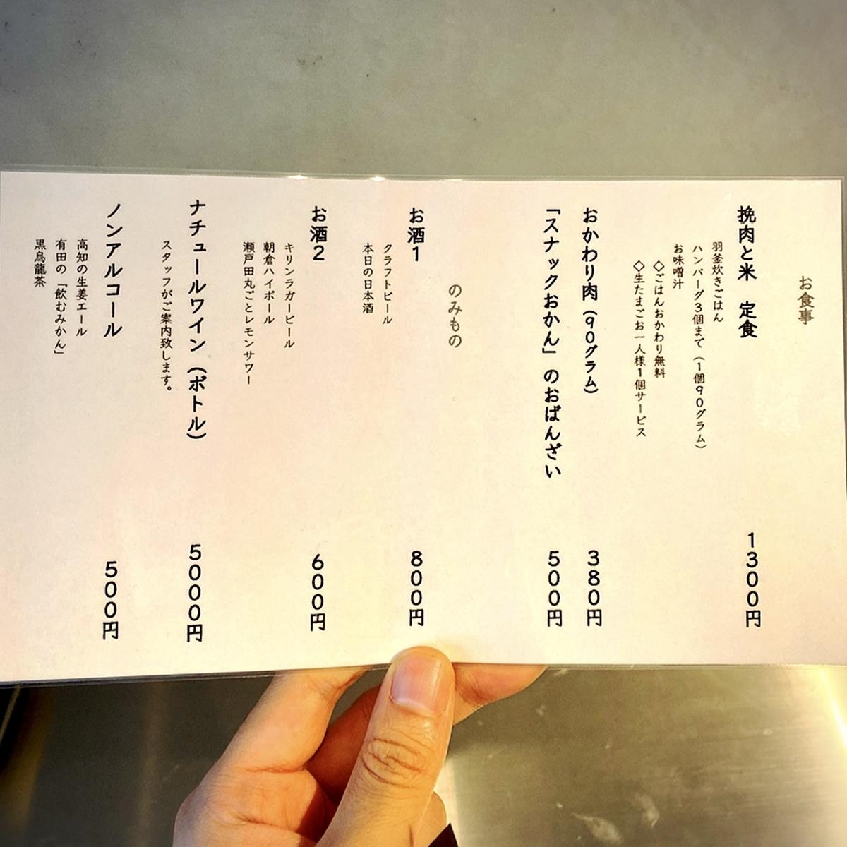 「挽肉と米」のメニューと値段