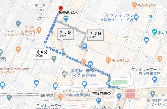「挽肉と米」への行き方と店舗情報