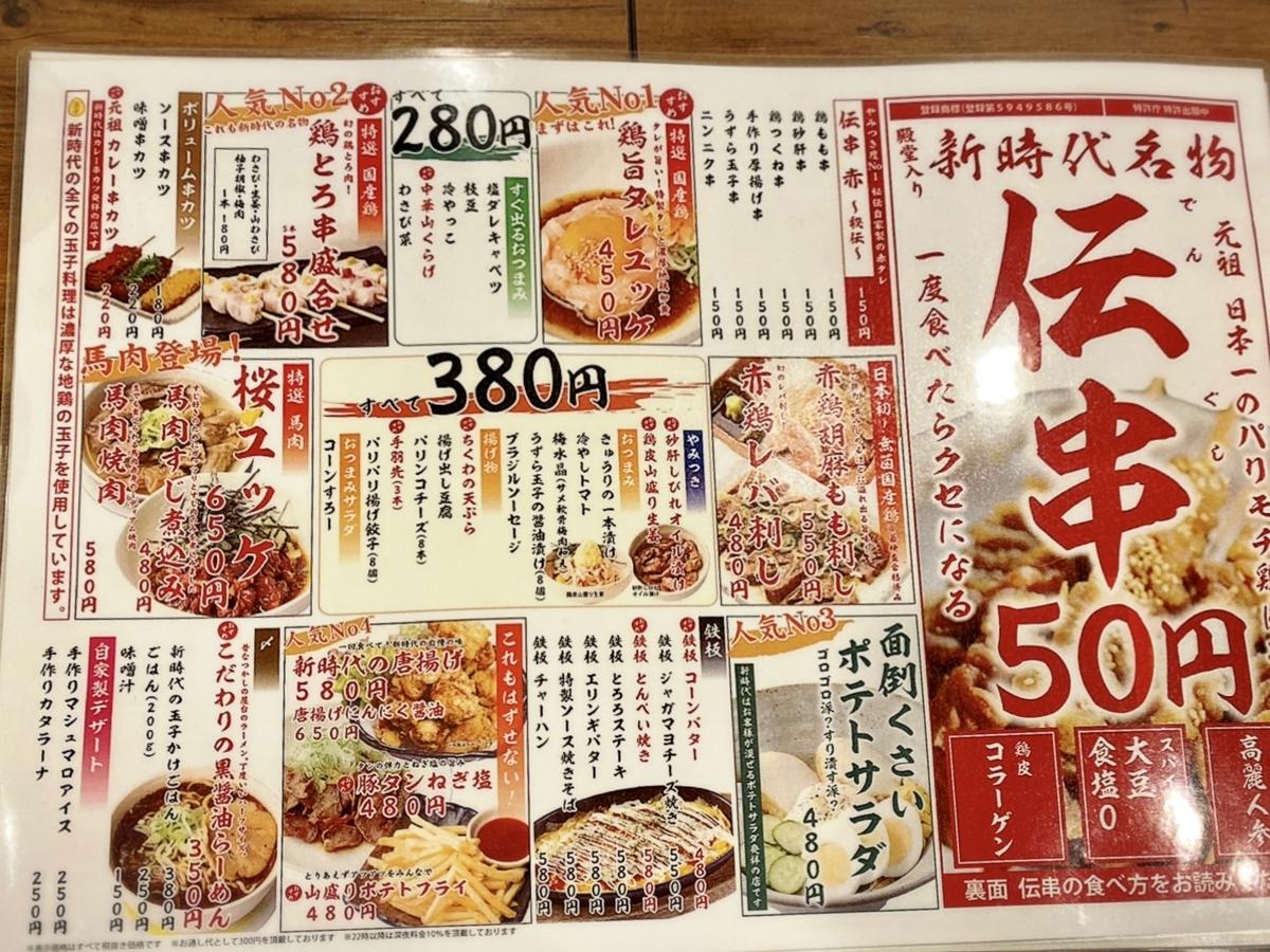 「新時代 吉祥寺店」のメニューと値段1