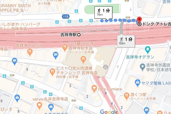 ドンク アトレ吉祥寺への行き方