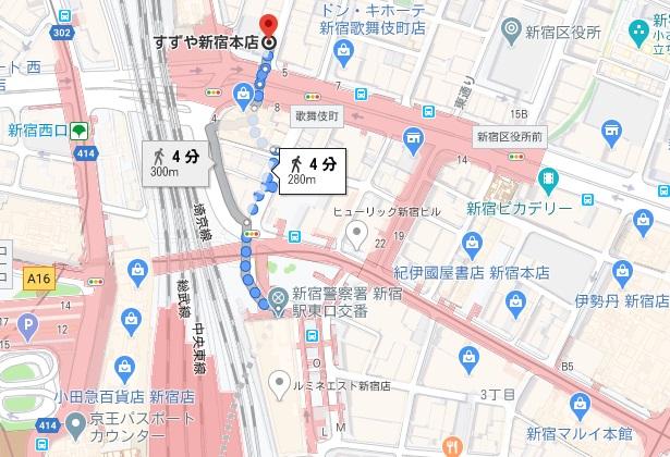 すずや新宿本店への行き方