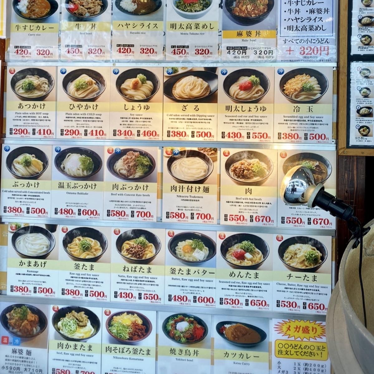 「讃岐うどん大使 東京麺通団」のメニューと値段1
