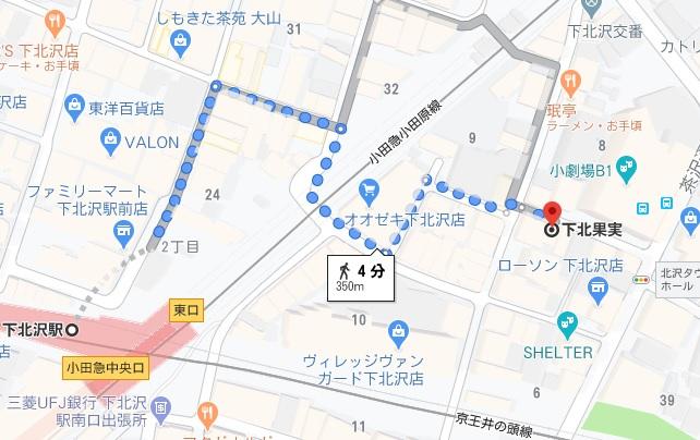 「下北果実」への行き方と店舗情報