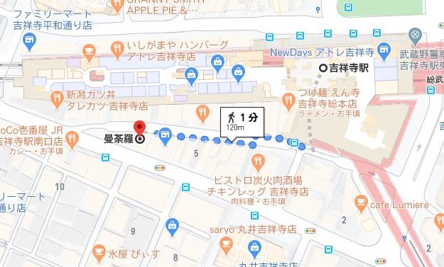 「曼茶羅(まんだら)」への行き方と店舗情報