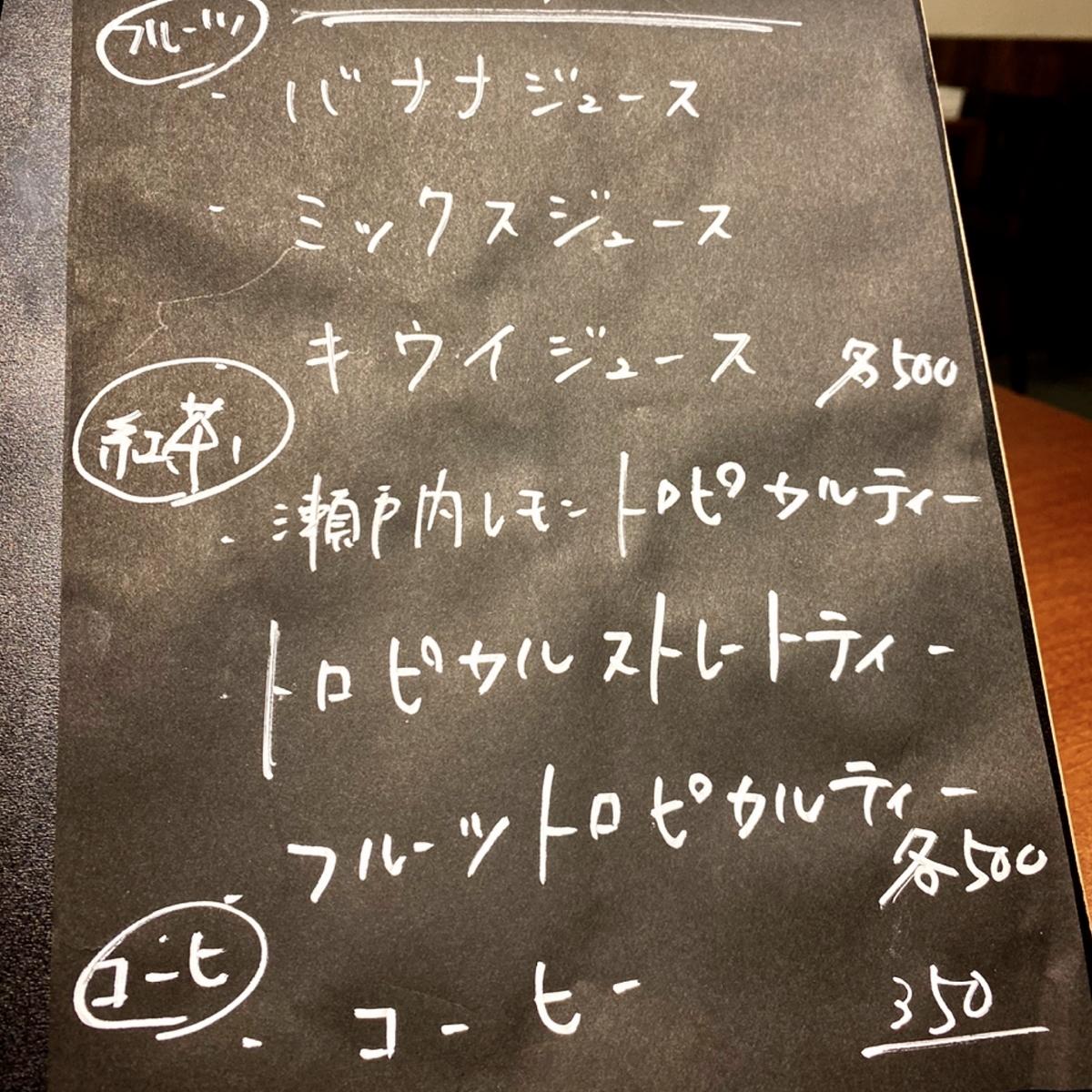 「下北果実」のメニューと値段2