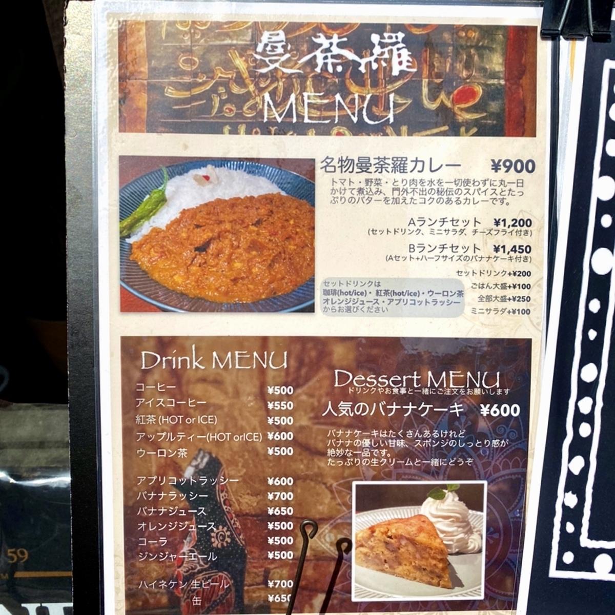 「曼茶羅(まんだら)」のメニューと値段1
