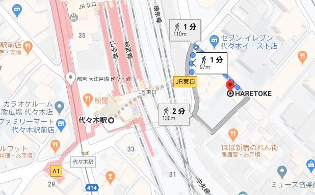 「HARETOKE」への行き方と店舗情報