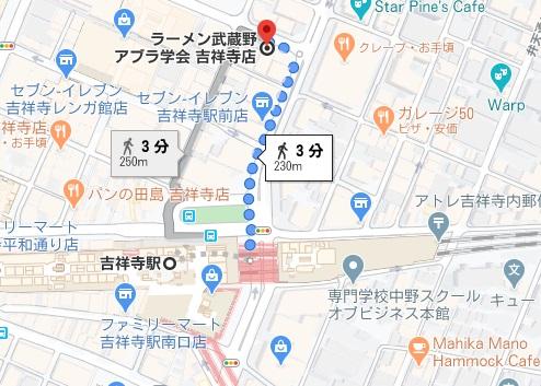 武蔵野アブラ学会へのいき