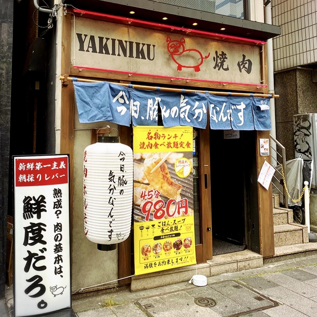 【新宿御苑】45分980円で焼肉食べ放題をランチで堪能できるお店2