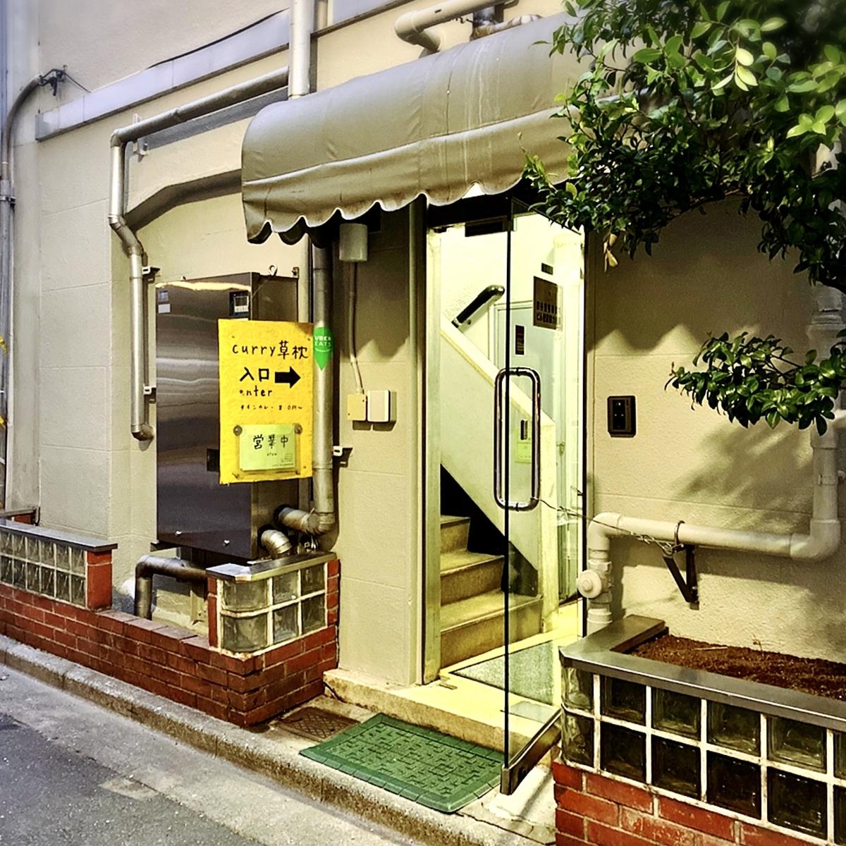 「curry 草枕」はデートから宴会まで多岐に渡って利用できる素敵イタリアン