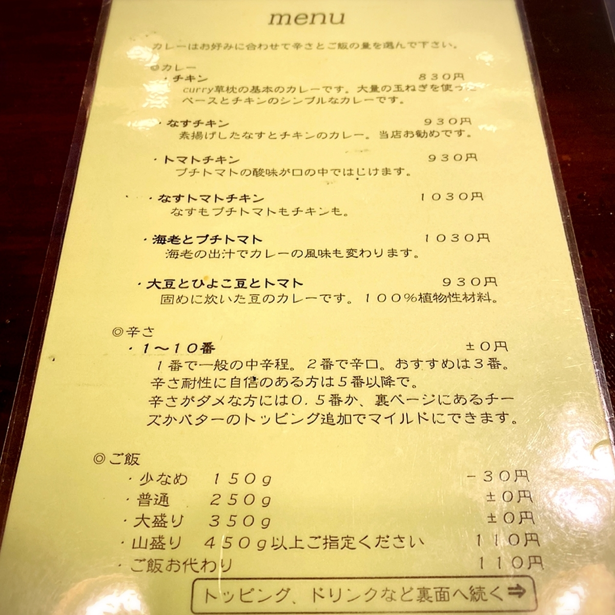 「curry 草枕」のメニューと値段1