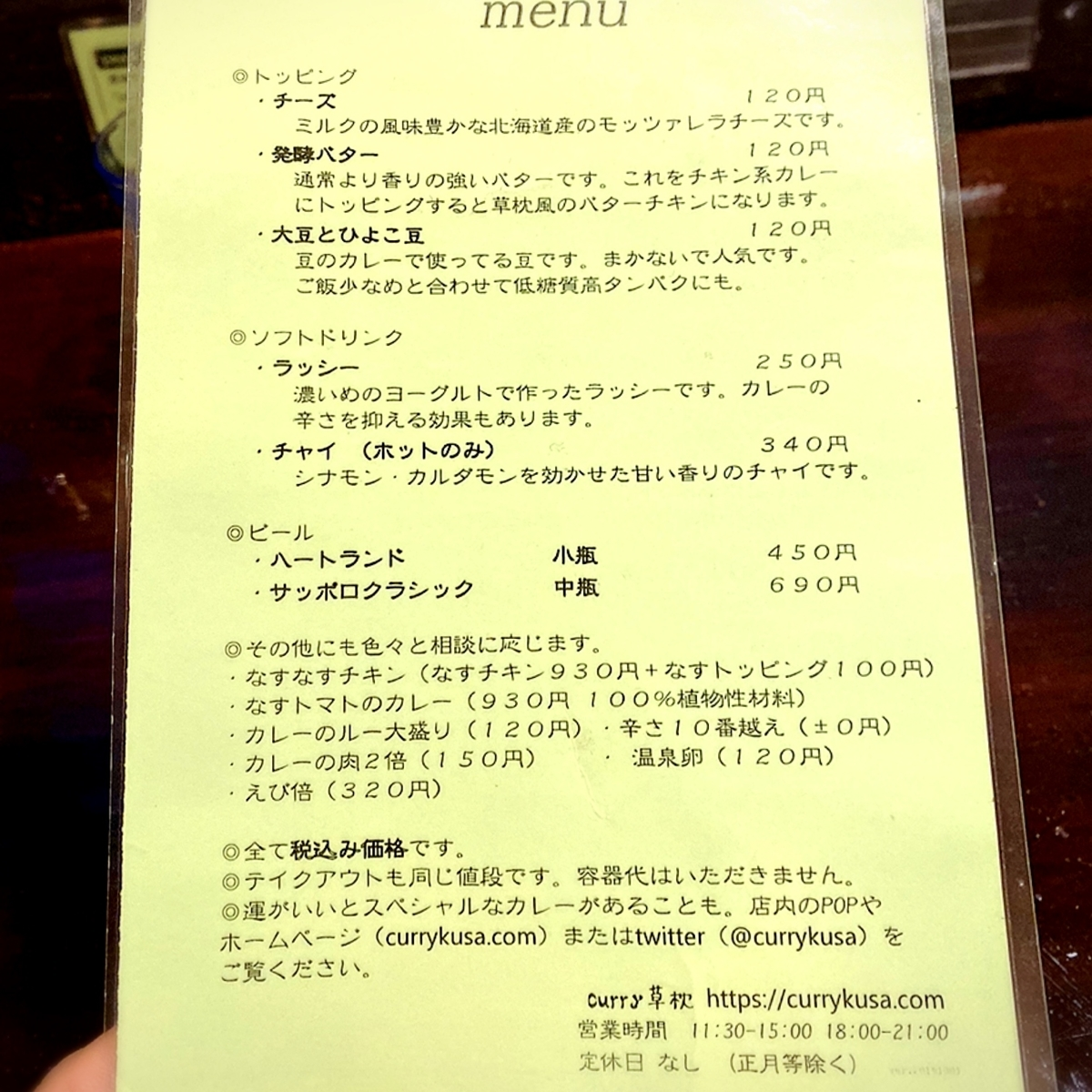 「curry 草枕」のメニューと値段2