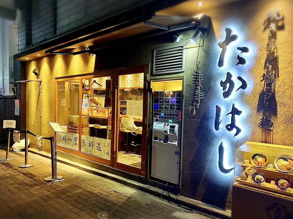 【2020年最新】厳選!新宿で【ラーメン】を食べるならココ!おすすめ 3選