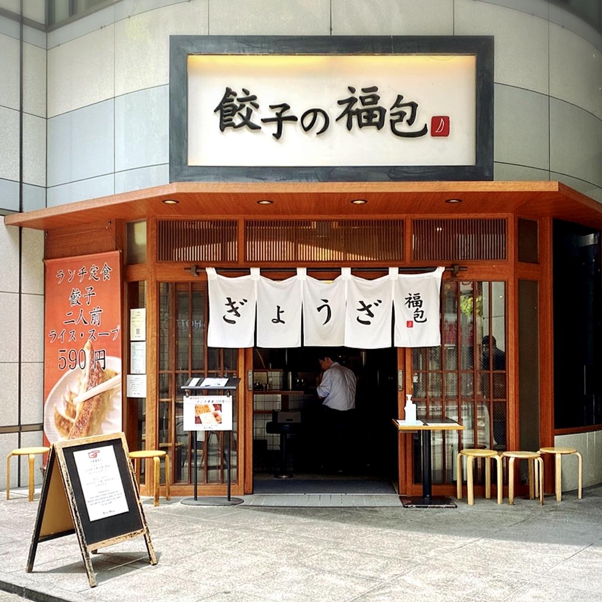 「餃子の福包」は一人ご飯から友人と数人で楽しむにはもってこいの餃子居酒屋でした