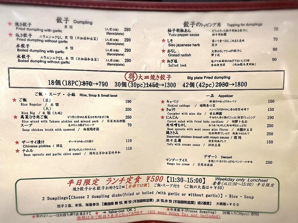 「餃子の福包」のメニューと値段1