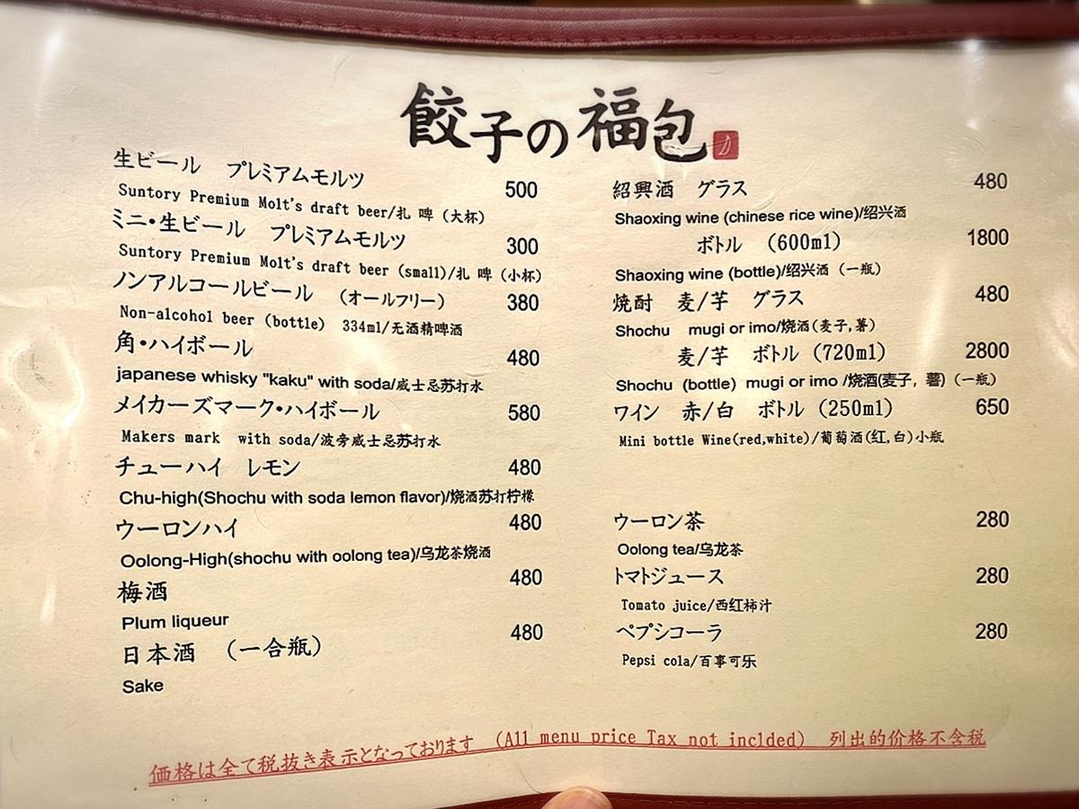 「餃子の福包」のメニューと値段2