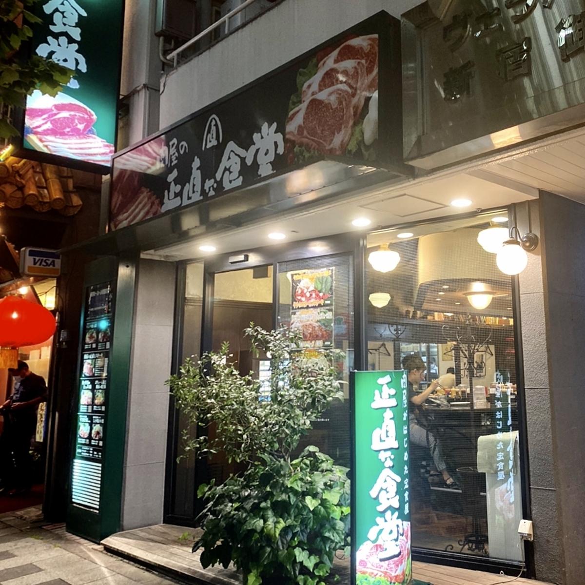 肉屋の正直な食堂 新宿御苑店の外観