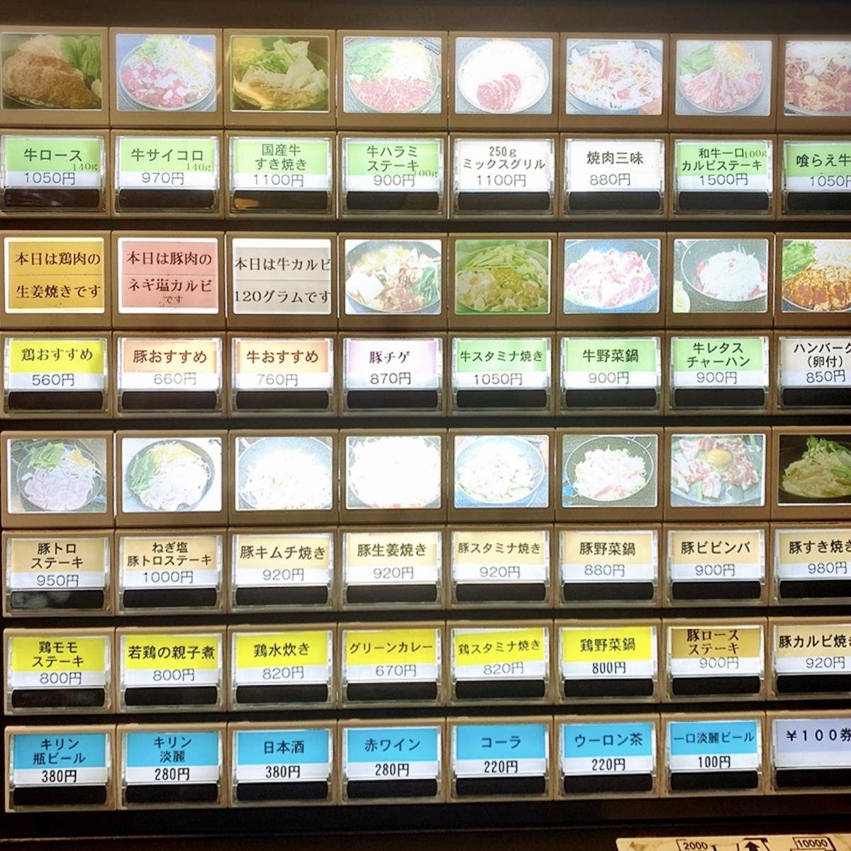 「肉屋の正直な食堂 新宿御苑店」のメニューと値段1