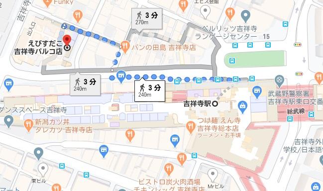 「えびすだこ 吉祥寺パルコ店」への行き方と店舗情報