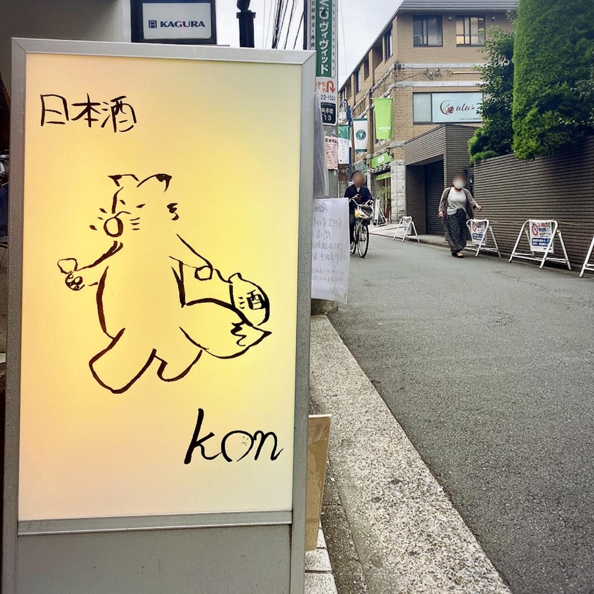 「イザカヤ コン(吉祥寺 kon)」は美味しい日本酒と丁寧に作られた日本料理を堪能できる居酒屋でした