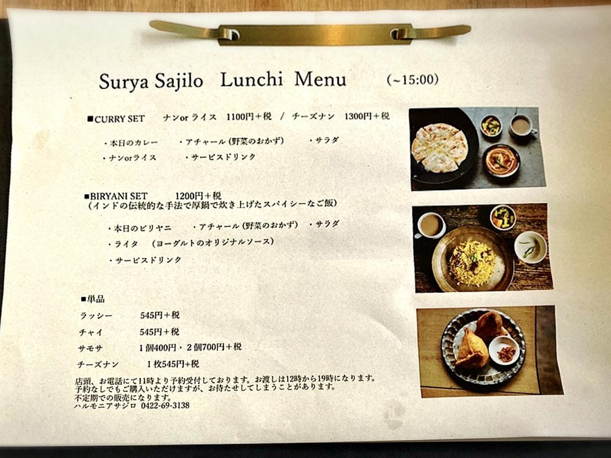 「スーリヤ サジロ」のランチメニューと値段